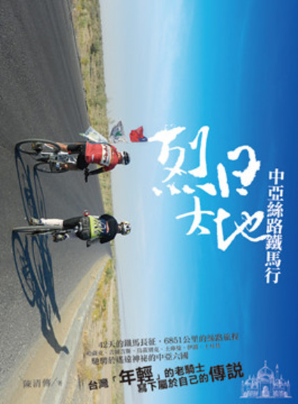 烈日大地:中亞絲路鐵馬行