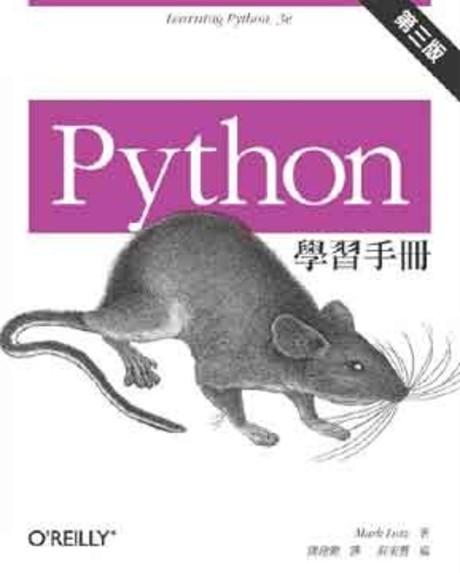 Python 學習手冊 第三版