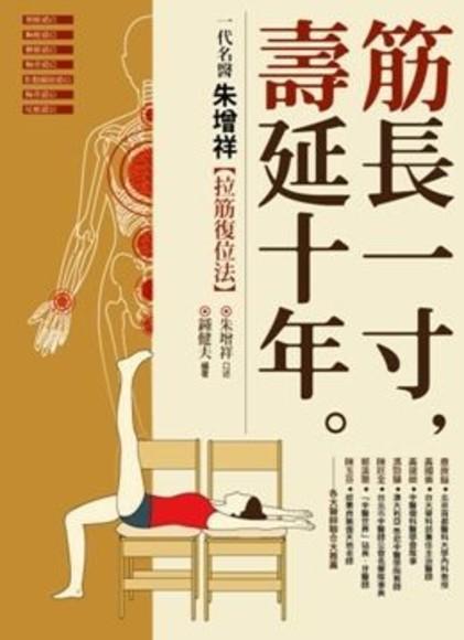 筋長一寸壽延十年︰一代名醫朱增祥拉筋復位法(平裝)