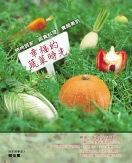 幸福的蔬菜時光