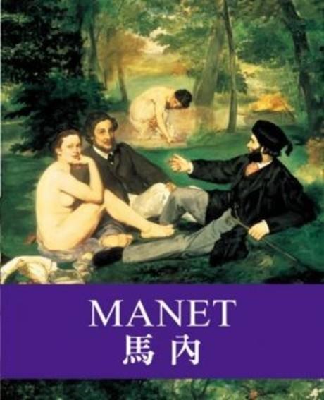 天才藝術家系列:馬內(1書+1DVD)