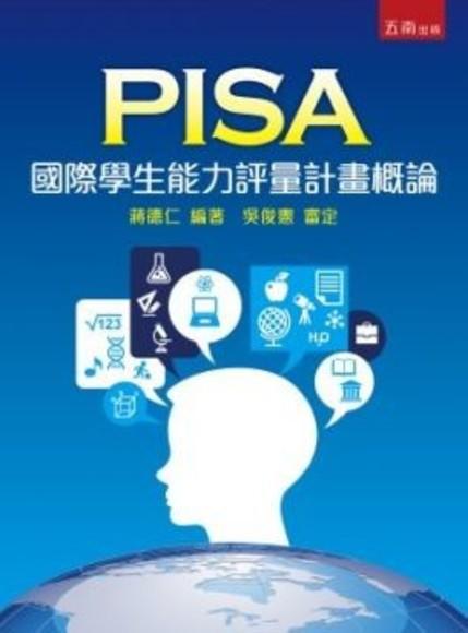 PISA國際學生能力評量計畫概論