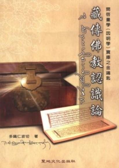 藏傳佛教認識論:開啟量學(因明學)寶庫之金鑰匙