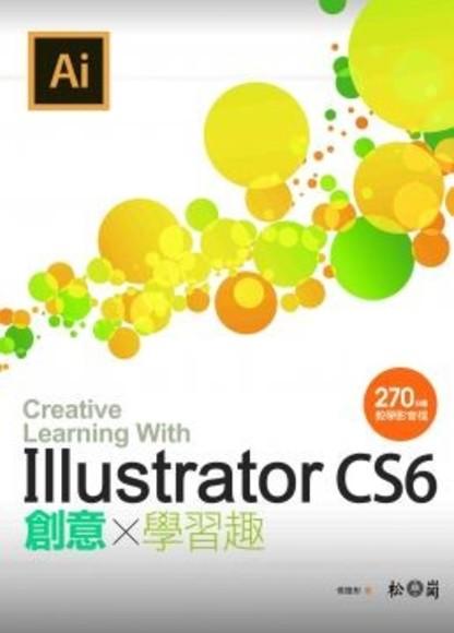 Illustrator CS6 創意學習趣