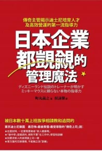 日本企業都覬覦的管理魔法:傳奇主管揭示迪士尼培育人才及高效營運的第一流指導力