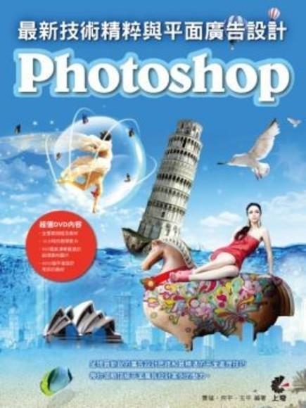 Photoshop:最新技術精粹與平面廣告設計