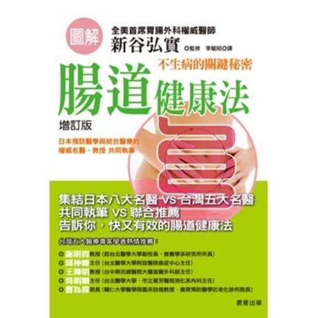 ﹝圖解﹞腸道健康法【修訂版】