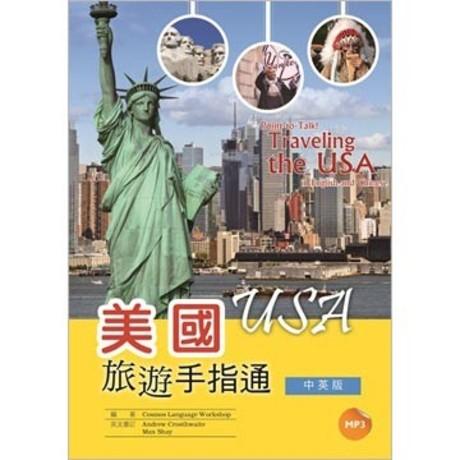 美國旅遊手指通:中英版(25K彩圖+1MP3)