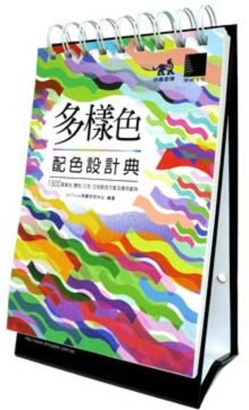 多樣色配色設計典(活頁裝)