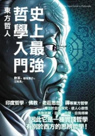 史上最強哲學入門:東方哲人