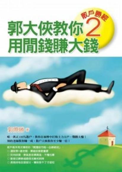 散戶勝經2-郭大俠教你用閒錢賺大錢(平裝)