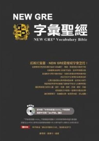 NEW GRE:字彙聖經