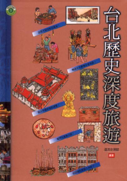 台北歷史深度旅遊(精裝)