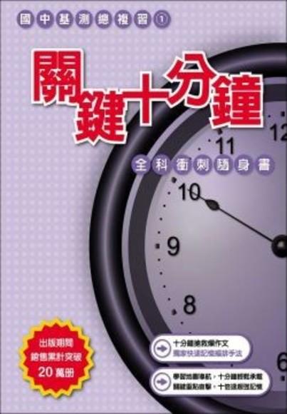 關鍵十分鐘(102年)