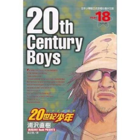 20世紀少年                        18