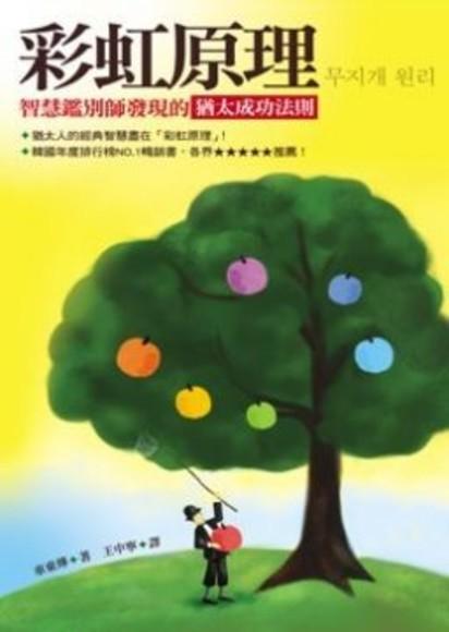 彩虹原理-智慧鑑別師發現