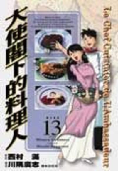 大使閣下的料理人(13)