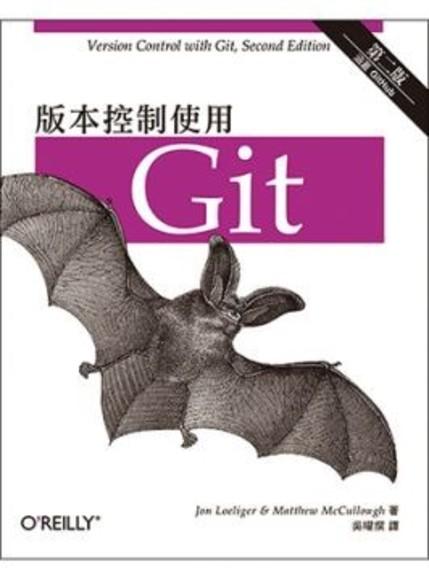 版本控制使用Git(第二版)