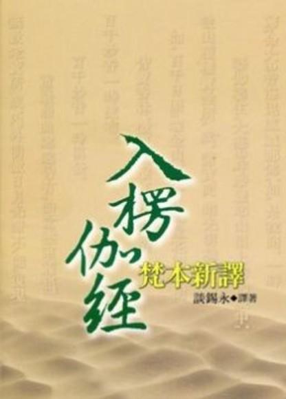 入楞伽經:梵本新譯