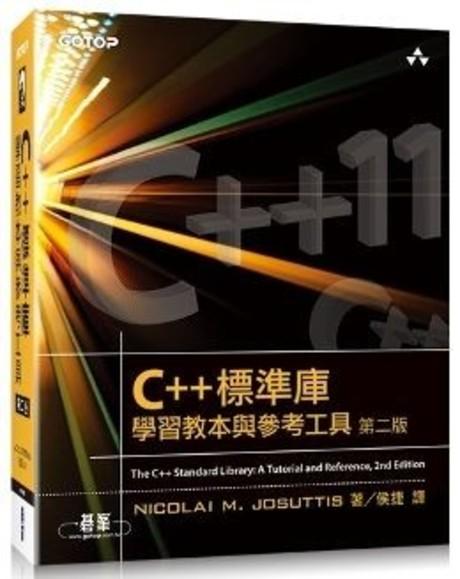 C++標準庫:學習教本與參考工具(第二版)