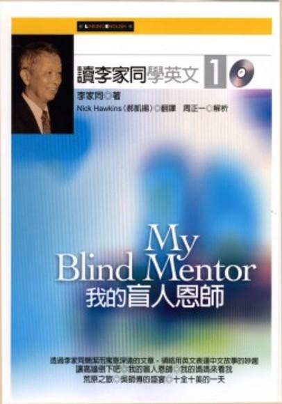讀李家同學英文1:我的盲人恩師(平裝)