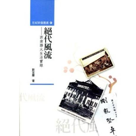 絕代風流《西南聯大生活實錄》世紀映像叢書51(平裝)