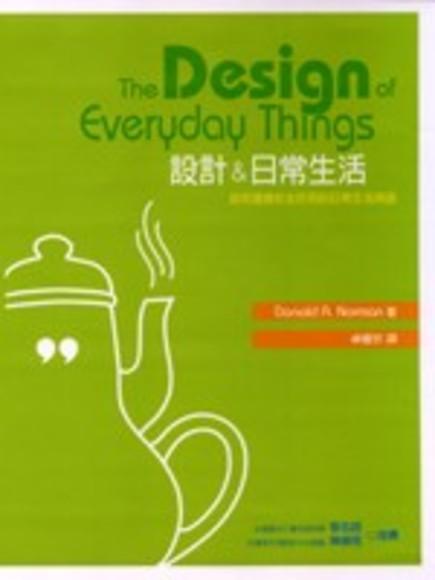 設計&日常生活-如何選擇安全好用的日常生活用品(平裝)