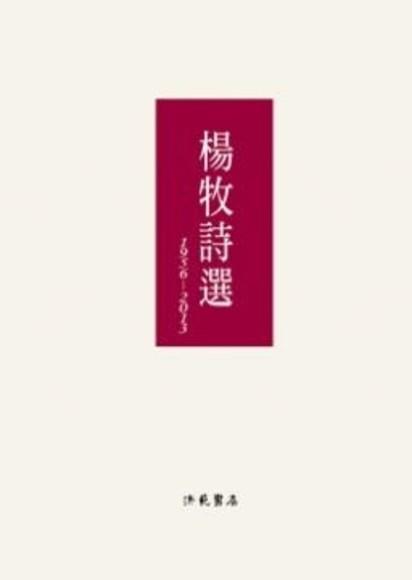 楊牧詩選1956~2013