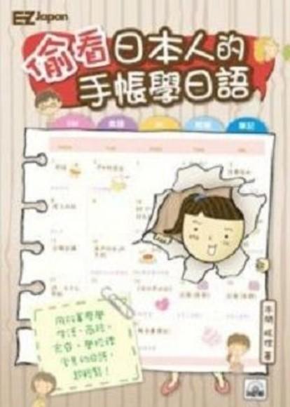 偷看日本人的手帳學日語:輕鬆學會生活、商務、家庭、學校日語!