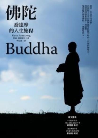 佛陀:喬達摩的人生旅程