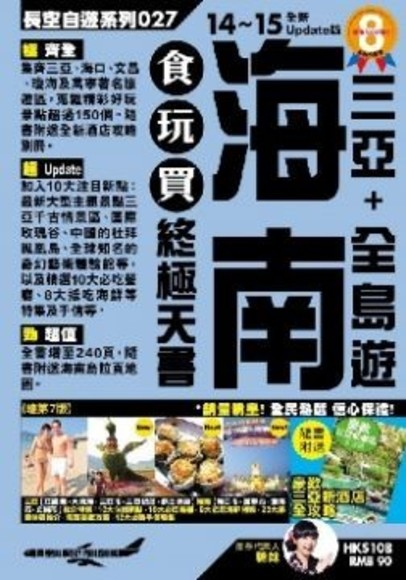 海南食玩買終極天書(14~15)