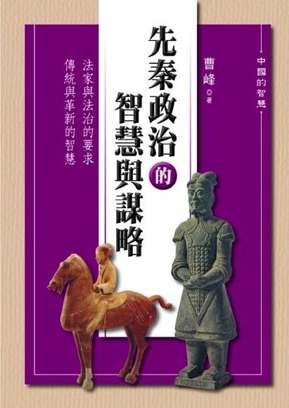 先秦政治的智慧與謀略