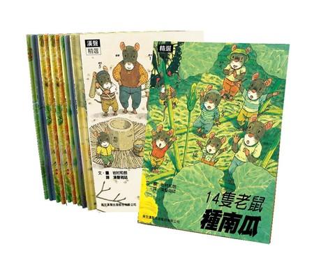 14隻老鼠 (12冊合售)