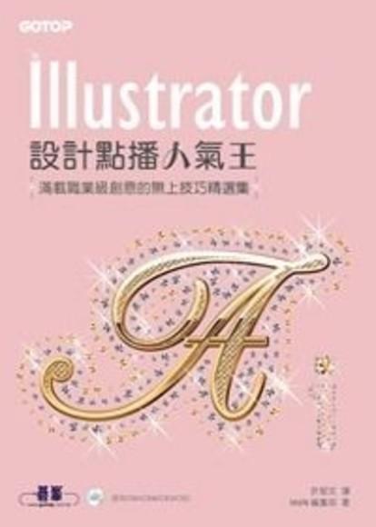 Illustrator 設計點播人氣王(附CD)(平裝)