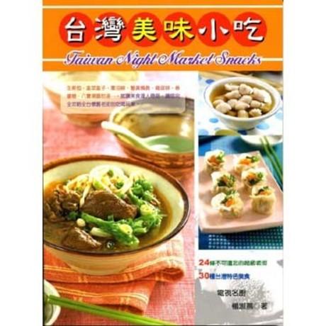 台灣美味小吃