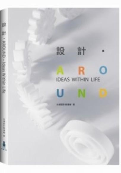 設計.AROUND:Ideas Within Life
