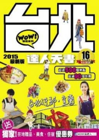 台北達人天書(2015最新版)