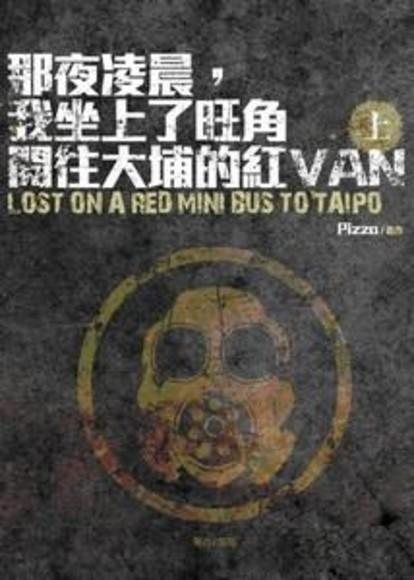 那夜凌晨,我坐上了旺角開往大埔的紅Van(上)