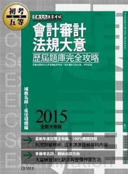 2015全新!初考五等.歷屆題庫完全攻略:會計審計法規大意(收錄複選題經典試題專章)