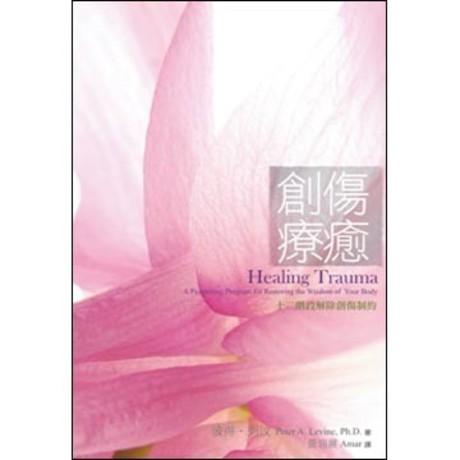 創傷療癒(書+中英雙CD有聲書)HEALING TRAUMA(平裝附光碟片)