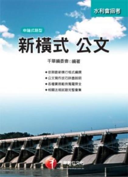 農田水利會:新橫式公文