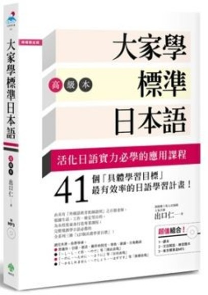 大家學標準日本語(高級本)(超值組合:課本+文法解說.練習題本+東京標準音MP3)