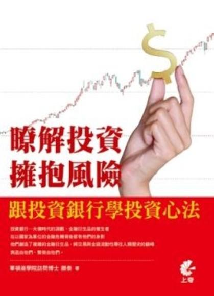 瞭解投資、擁抱風險:跟投資銀行學投資心法