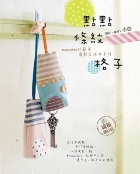 點點.條紋.格子:masaeshiro的簡單.清新生活布手作(暢銷增訂版)