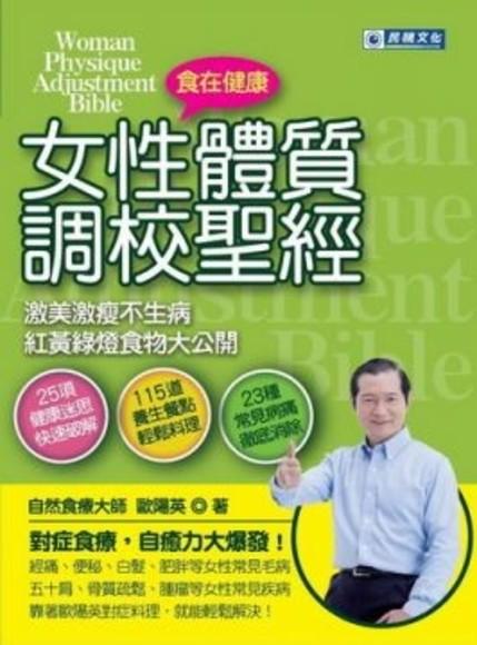 女性體質調校聖經︰激美激瘦不生病,紅黃綠燈食物大公開