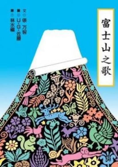富士山之歌(精裝)