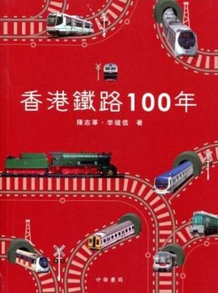 香港鐵路100年