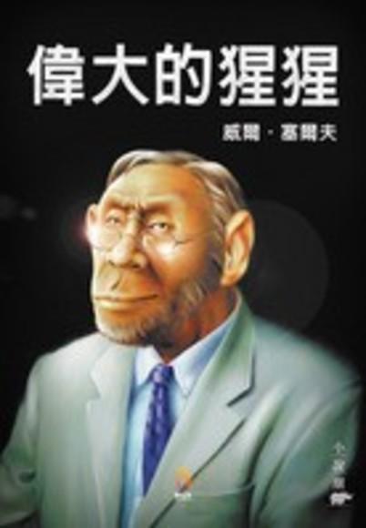 偉大的猩猩(平裝)