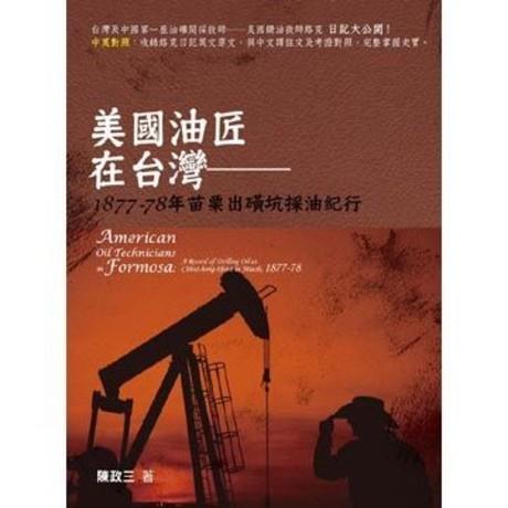美國油匠在台灣