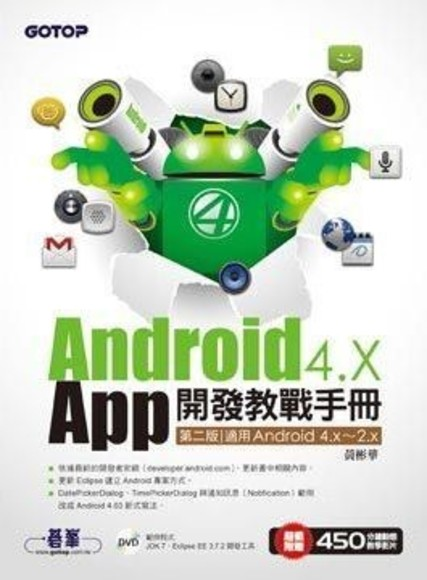 Android 4.X App開發教戰手冊(第二版)適用Android 4.x~2.x(附光碟)